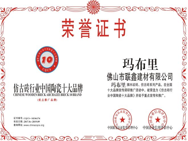 仿古砖行业中国陶瓷十大品牌证书.jpg