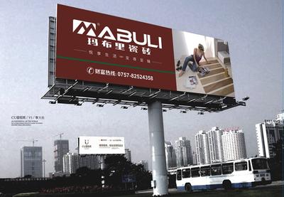 MABULI户外广告VI