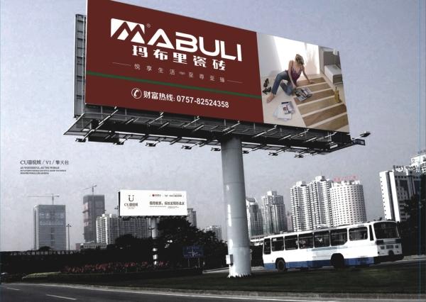 玛布里陶瓷户外广告
