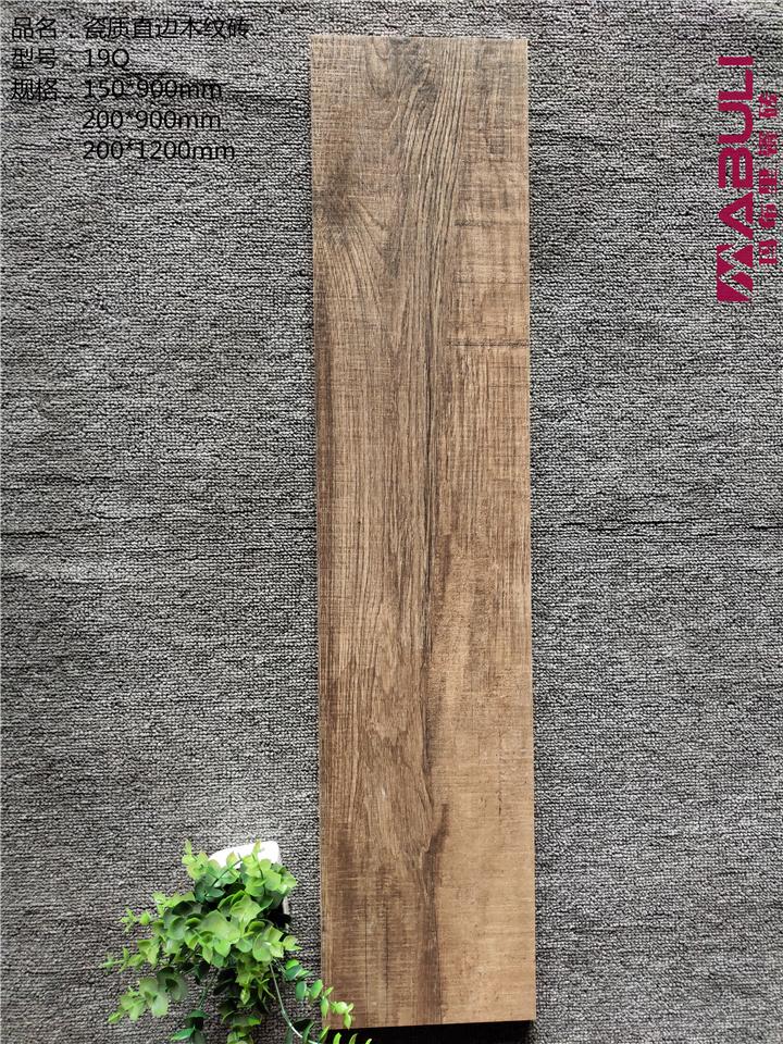 2090直边木纹砖19Q实拍图.jpg
