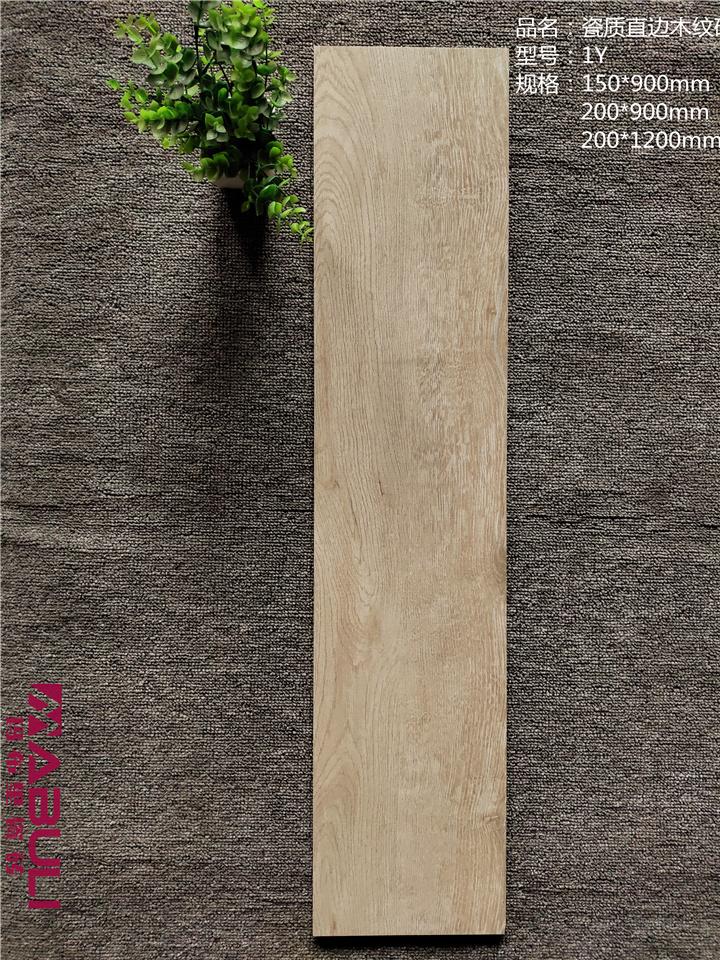 直边木纹砖1Y实拍图.jpg
