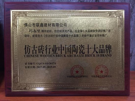 仿古砖行业中国陶瓷十大品牌 荣誉牌篇
