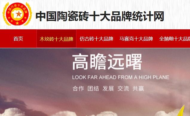 木纹砖十大品牌排名之中国陶瓷砖十大品牌统计网榜单.jpg