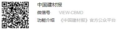 中国建材报微信公众号资料.jpg