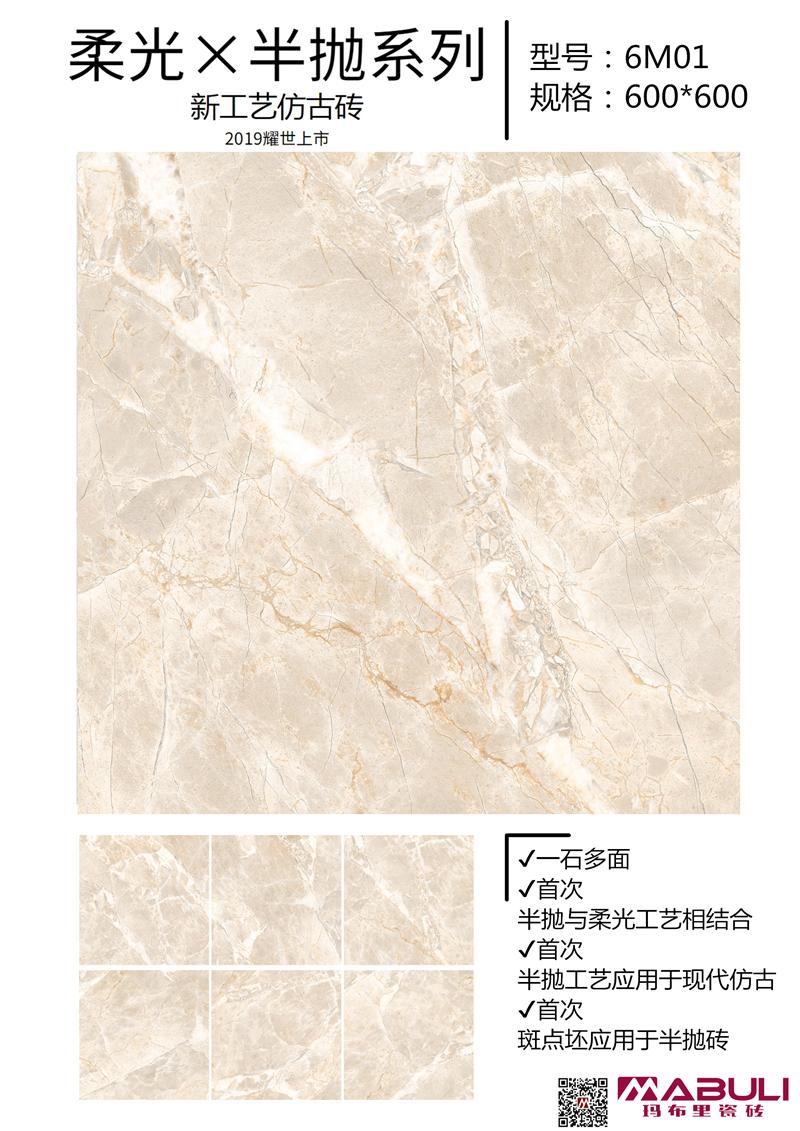 6M01-MABULI柔光半抛-现代仿古砖07.jpg