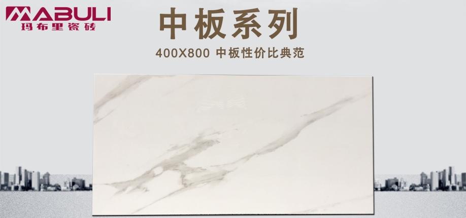 3522vip.com[官网欢迎您]400×800大理石中板瓷砖VI