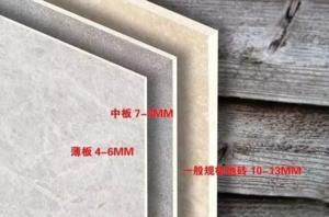 中板瓷砖产品档案