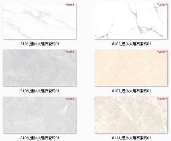 玛布里通体瓷砖中板同类产品欣赏.png