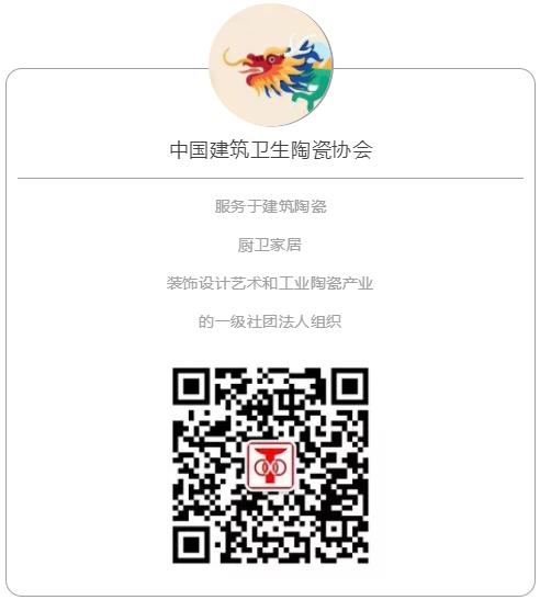 中国建筑卫生陶瓷协会.png
