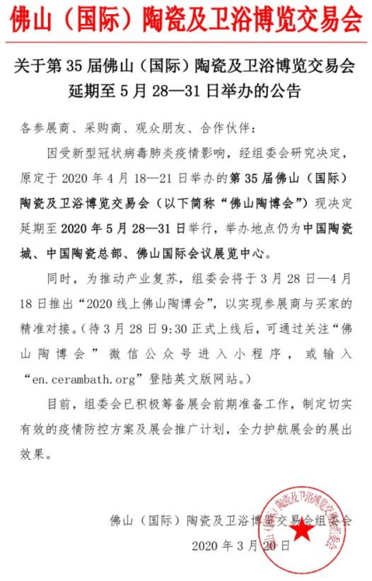 关于第35届佛山陶博会延期至5月28至31日举办的公告.png