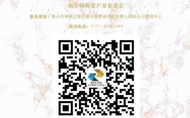 南庄镇陶瓷产业促进会2.png