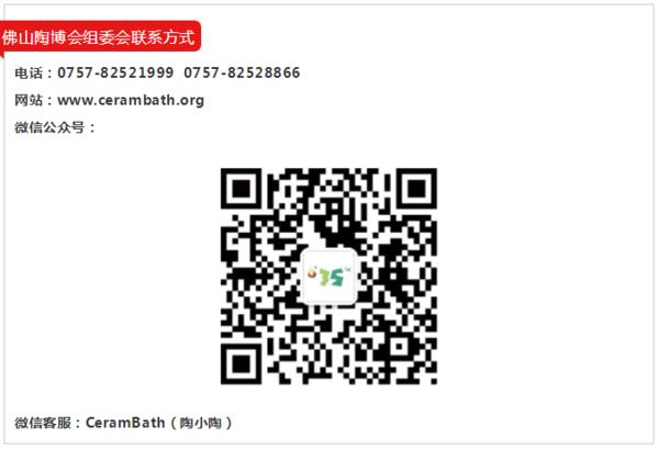 佛山陶博会组委会联系方式.png