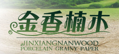 金香楠木瓷砖.png