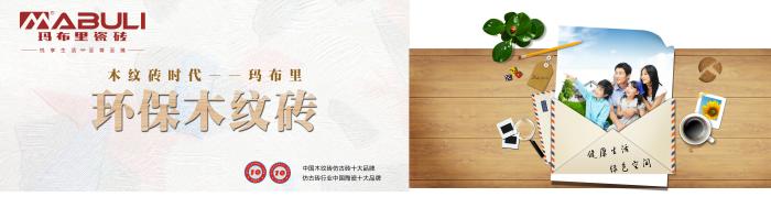 玛布里全瓷木纹砖产品先容