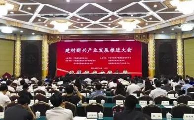 建材新兴产业发展推进大会召开.jpg