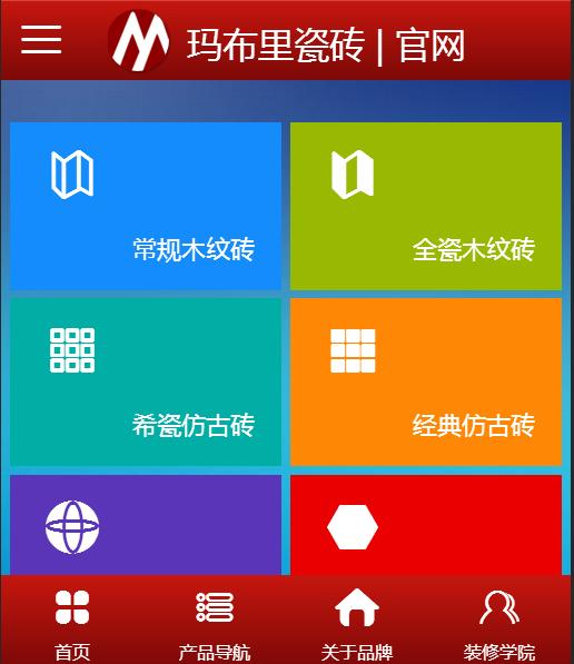 玛布里瓷砖官网WAP端截图.png